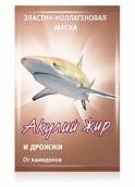 Акулий жир + Дрожжи маска эластин-коллагеновая для лица от комедонов 10мл 1 шт.