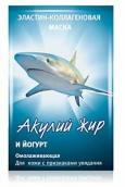 Акулий жир + Йогурт маска эластин-коллагеновая омолаживающая для кожи с признаками увядания 10мл 1 шт.