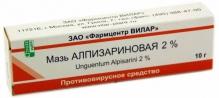 Алпизарин мазь 2% 10г