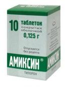 Амиксин таблетки 125мг 10 шт.