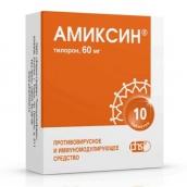 Амиксин таблетки 60мг 10 шт.
