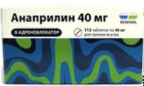 Анаприлин 40мг №112 таблетки /Обновление/
