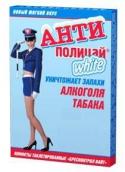 Анти-полицай вайт №24 леденцы
