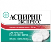 Аспирин экспресс 500мг №12 таблетки шипучие