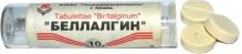 Беллалгин №10 таблетки
