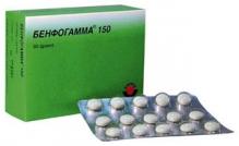 Бенфогамма-150 №60 драже