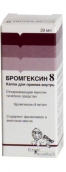 Бромгексин 8 капли 8мг/мл 20мл