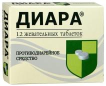 Диара 2мг №12 таблетки жевательные
