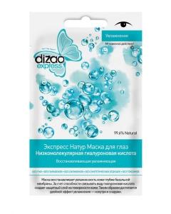 Дизао Экспресс Натур маска Увлажнение для глаз Низкомолекулярная гиалуроновая кислота 10шт