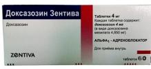 Доксазозин Зентива 4мг №60 таблетки
