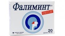 Фалиминт №20 драже