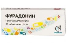 Фурадонин 100мг №20 таблетки