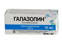 Галазолин 0,05% капли назальные 10мл флакон