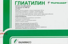 Глиатилин 400мг №14 капсулы