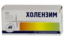 Холензим №50 таблетки